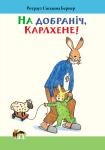 Berner_Na dobranich, Karlhene_oblozhka.indd