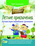 лето_1кл_рус_cur.ai