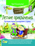 лето_2кл_рус_cur
