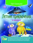 лето_4кл_рус_cur