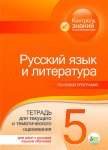 рус_лит_ТК-5