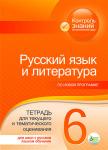 рус_лит_ТК-6