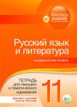 рус_лит_ТК-11