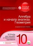 математика_рус_7 мм_кур.cdr