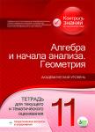 математика_8 рус мм_кур.cdr