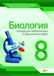 bio_rus.pdf