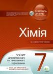 Химия 2015_cur.cdr
