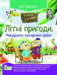 лето_2кл_укр_cur