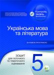 укр_лит_7 мм_кур-27-06-14.cdr