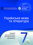 укр_лит_7 мм_кур-20-03-14