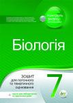 биология_cur_15-04-14
