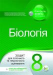биология_cur_15-04-14.cdr