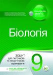 биология_cur_.cdr