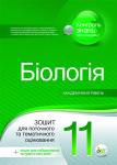 биология_cur_27-06-14.cdr