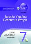 Istoriya-7_8_11-2014-2.eps