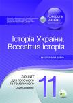 Istoriya-7_8_11-2014-6.eps