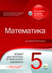 математика5-9_cur_27-06-14.cdr