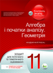 математика11_8 мм_кур-27-06-1...