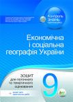 Geo-TK-obl-27-06-14.cdr