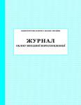Gurnal obliku vixidnoj korespond